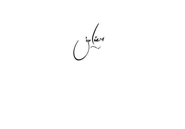 Calligraphie paris calligraphe parisien tatouage pr nom enfant - Calligraphie tatouage prenom ...