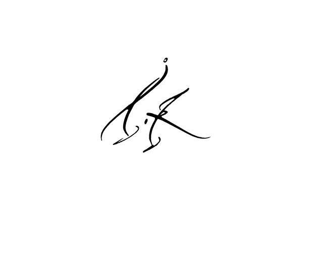 Tatouage Prenoms Entrelacs Awesome Tatouage Initiales Agr Tatouage